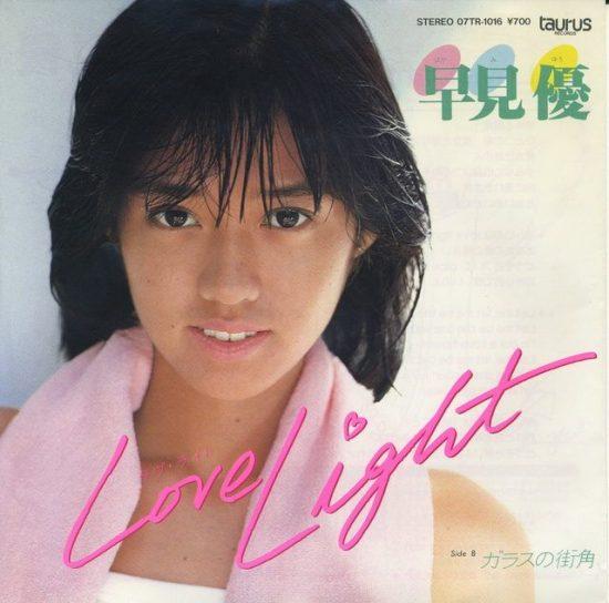 youhayami_lovelight